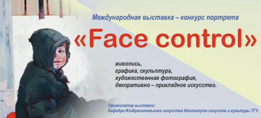 Международная выставка конкурс детско